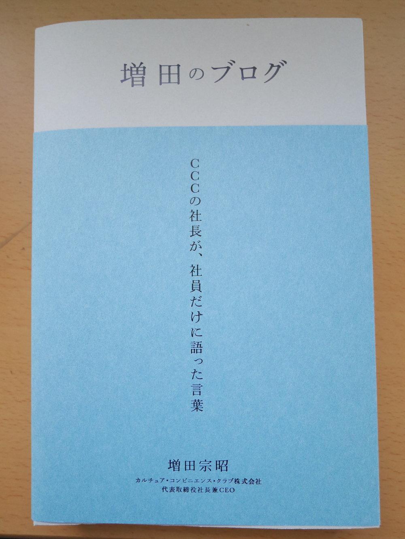 増田のブログ
