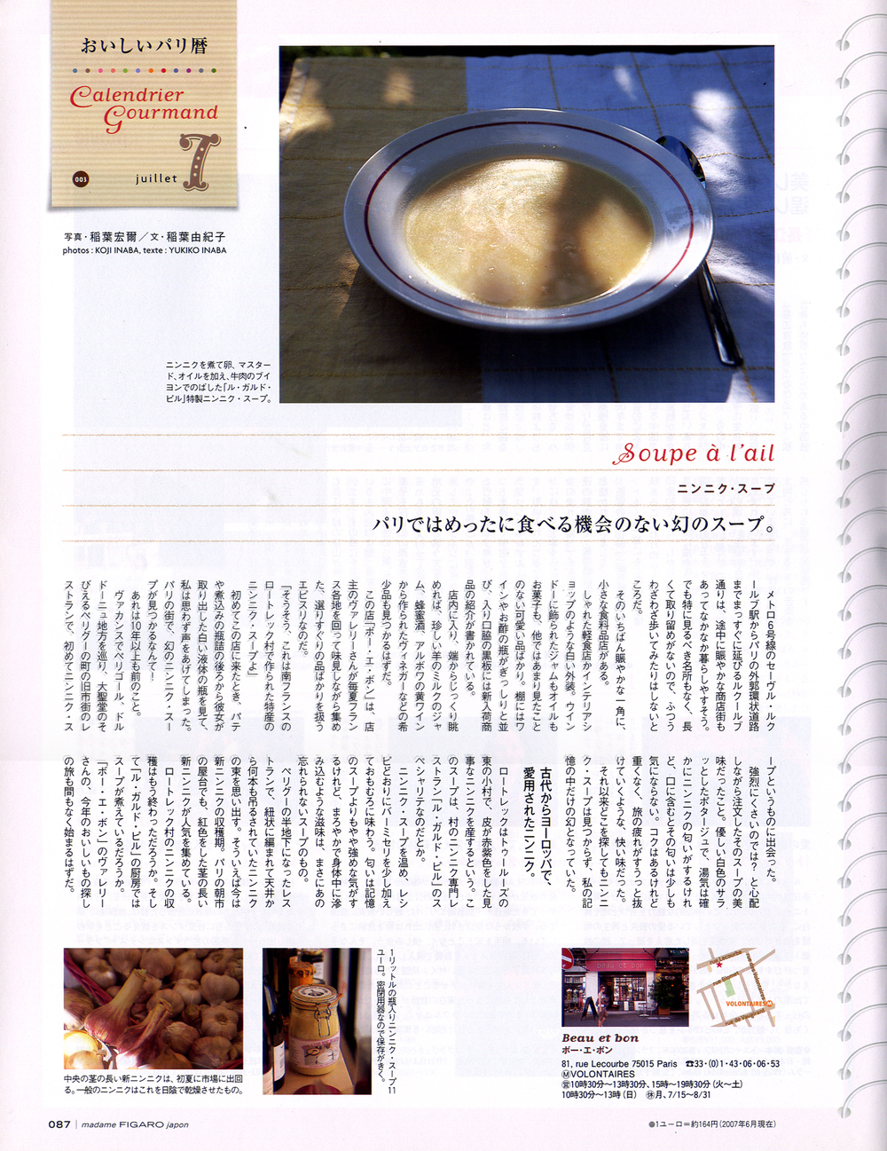 LE FIGARO JAPON JUILLET 2007