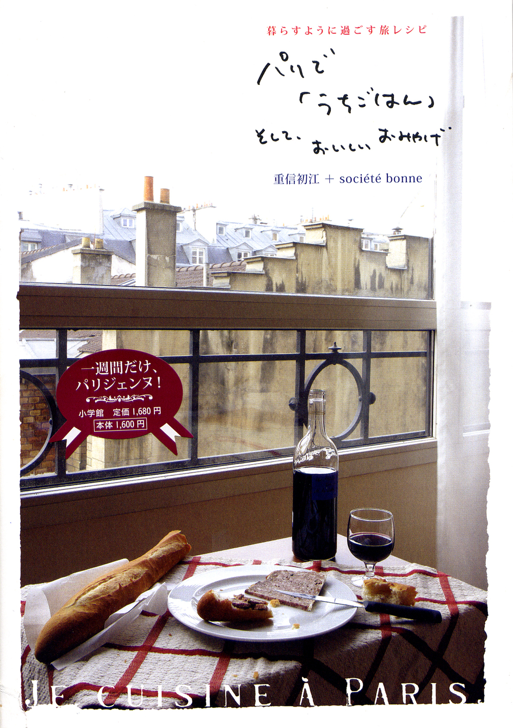 GUIDE JE CUISINE A PARIS