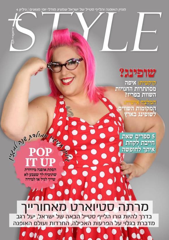 גיליון מספר 4 !! יומולדת שנה למגזין