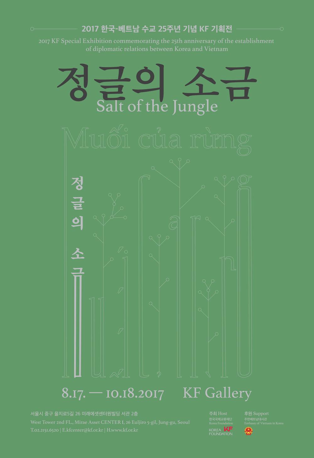 정글의 소금_포스터_Fina