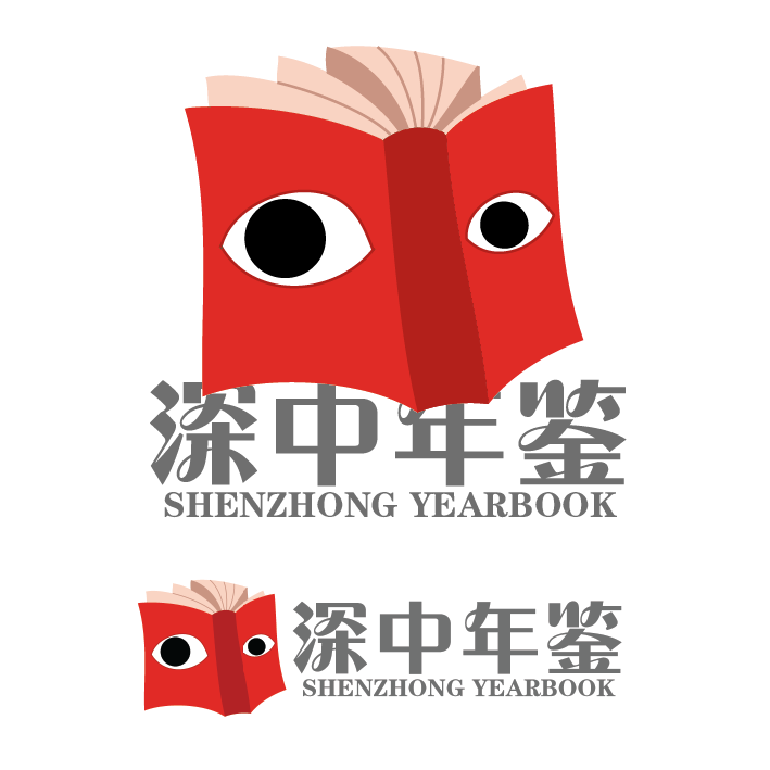 Logo Design for Shenzhong Yearbook