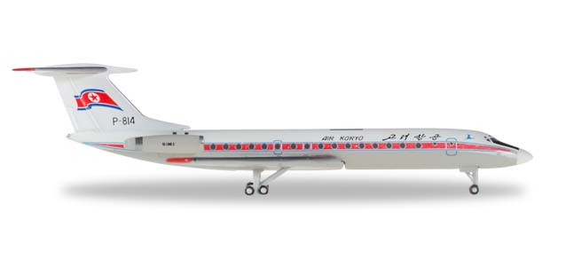 "530002    Tupolev TU-134B-3 ""Air Koryo"", Herpa Wings"