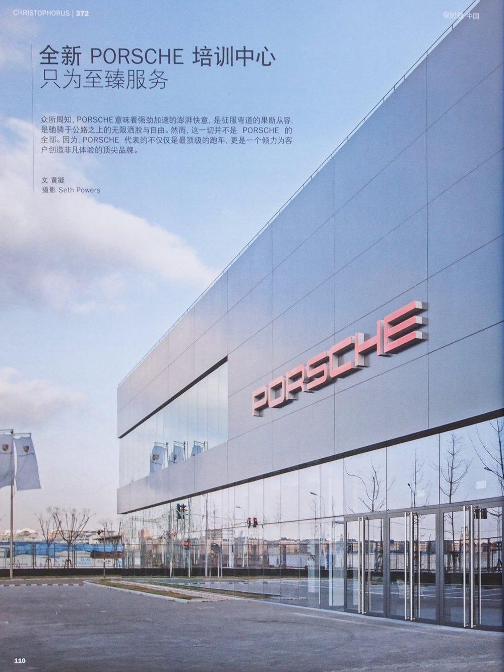 Christophorus | March 2015 - Porsche Training Center in Shanghai