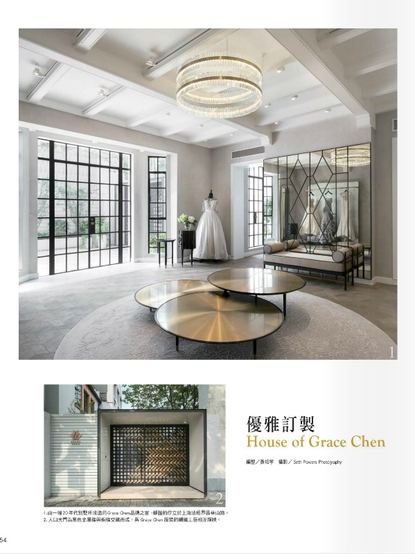 CONDE | March 2017 - House of Grace Chen / Kokaistudios