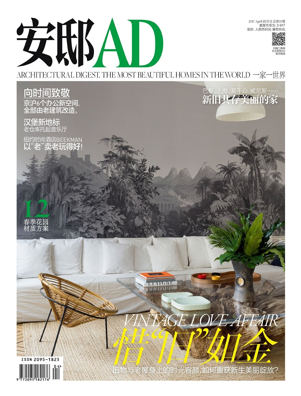 AD_201704_Cover.jpg