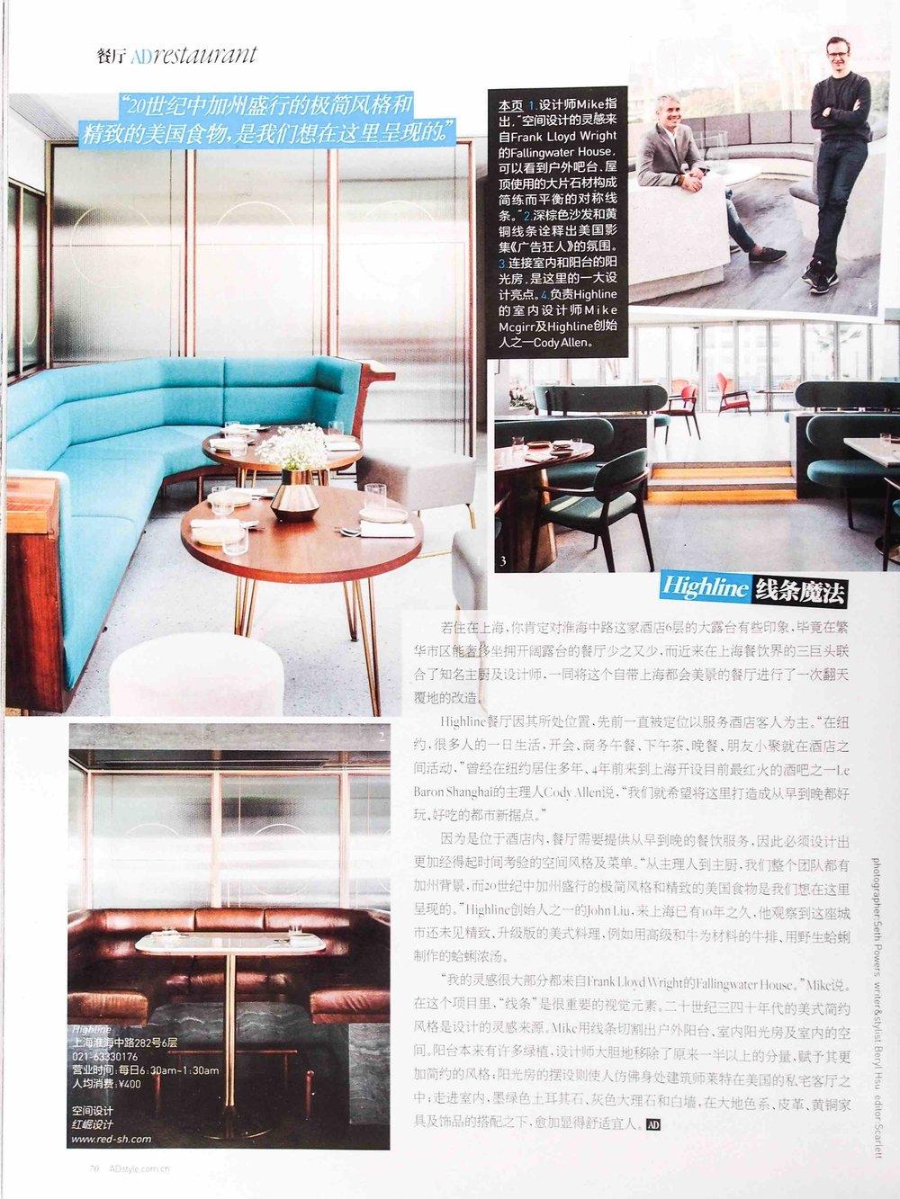 Architectural Digest | April 2017 - Highline |Red Design