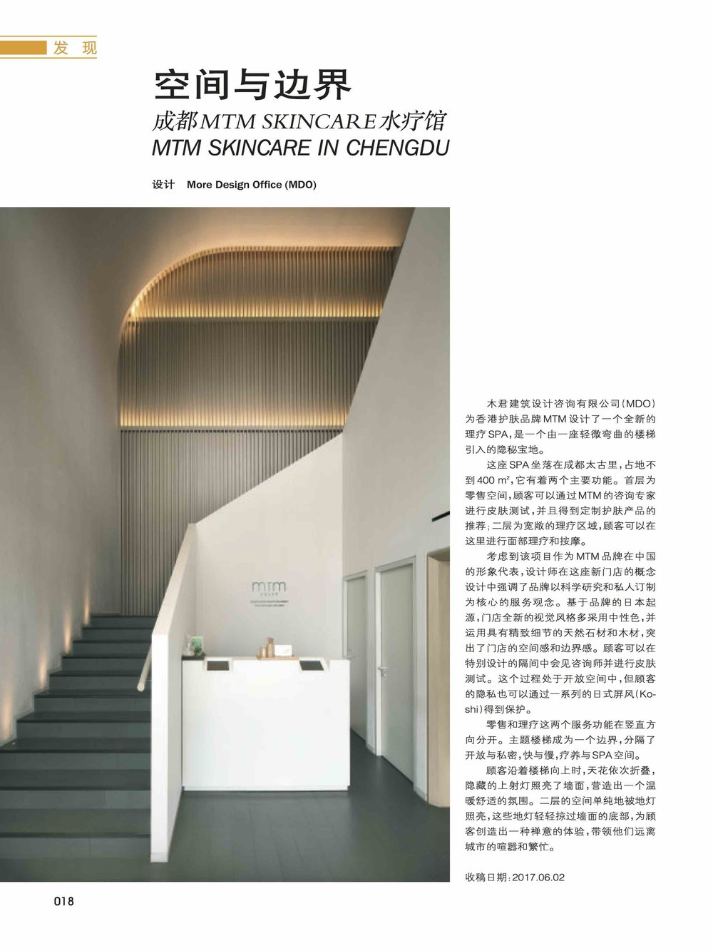 id+c | July 2017 - MTM Skincare Chengdu | More Design Office (MDO)