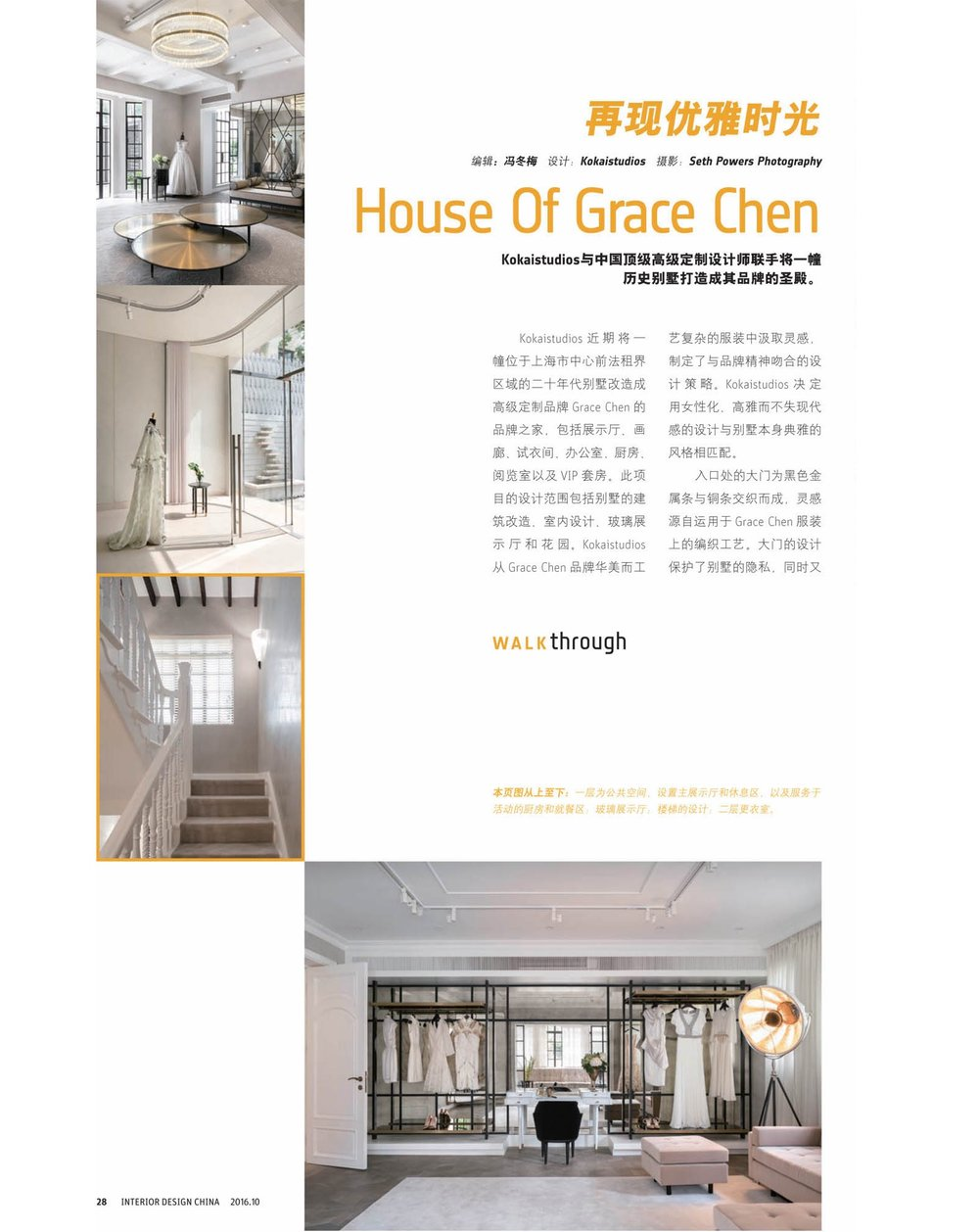 Interior Design China_201610_Grace Chen_2.jpg