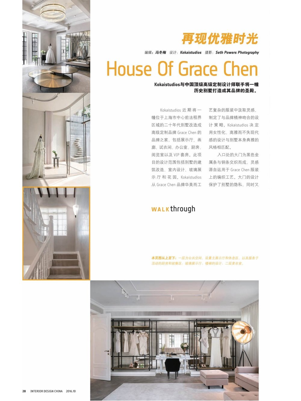 Interior Design China | October 2016 - House of Grace Chen / Kokaistudios