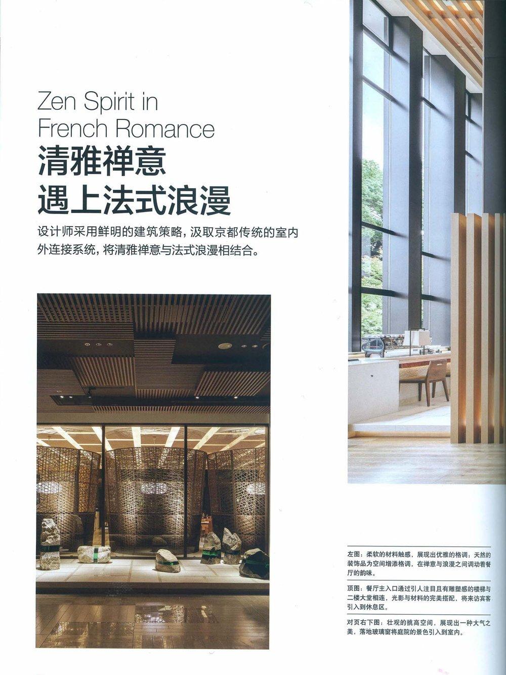 Trends | June 2017 - Brasserie at Four Seasons Hotel Kyoto | Kokaistudios