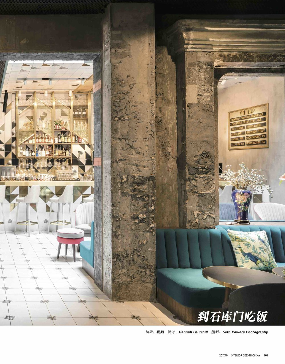 Interior Design China Oct 2017_Cobra Lily_2.jpg