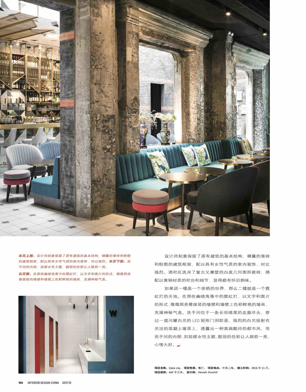 Interior Design China Oct 2017_Cobra Lily_5.jpg