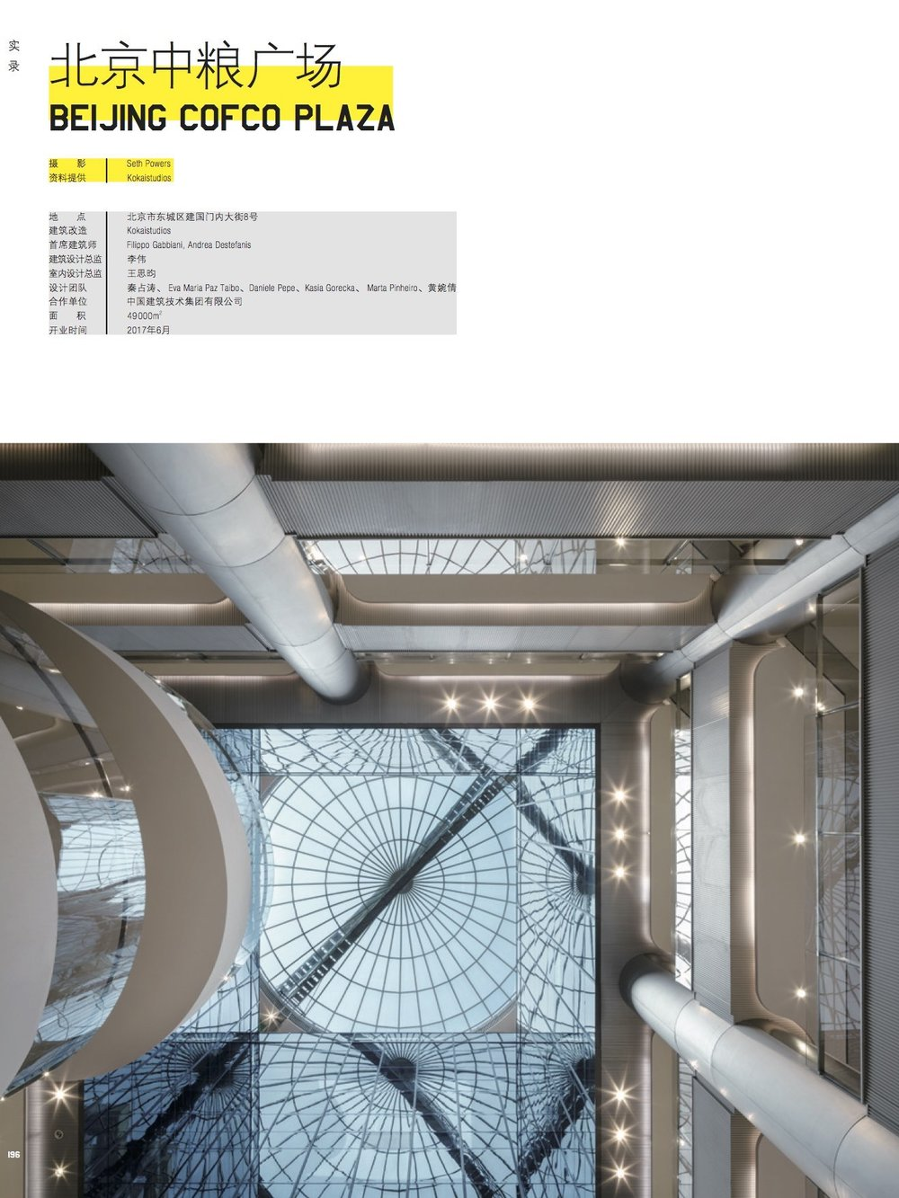 Interior Designer | Vol 66 March 2018 - Beijing COFCO Plaza /Kokaistudios