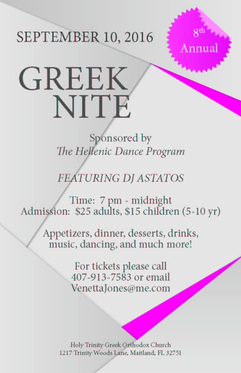 Greek Nite 2016.jpg