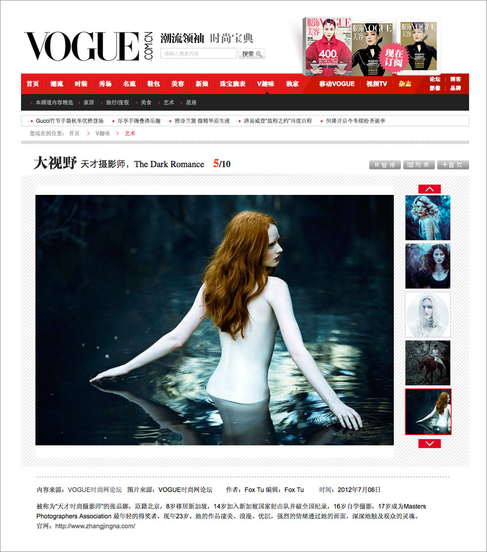 """天才摄影师—The Dark Romance"",  VOGUE时尚网 , July 2012"