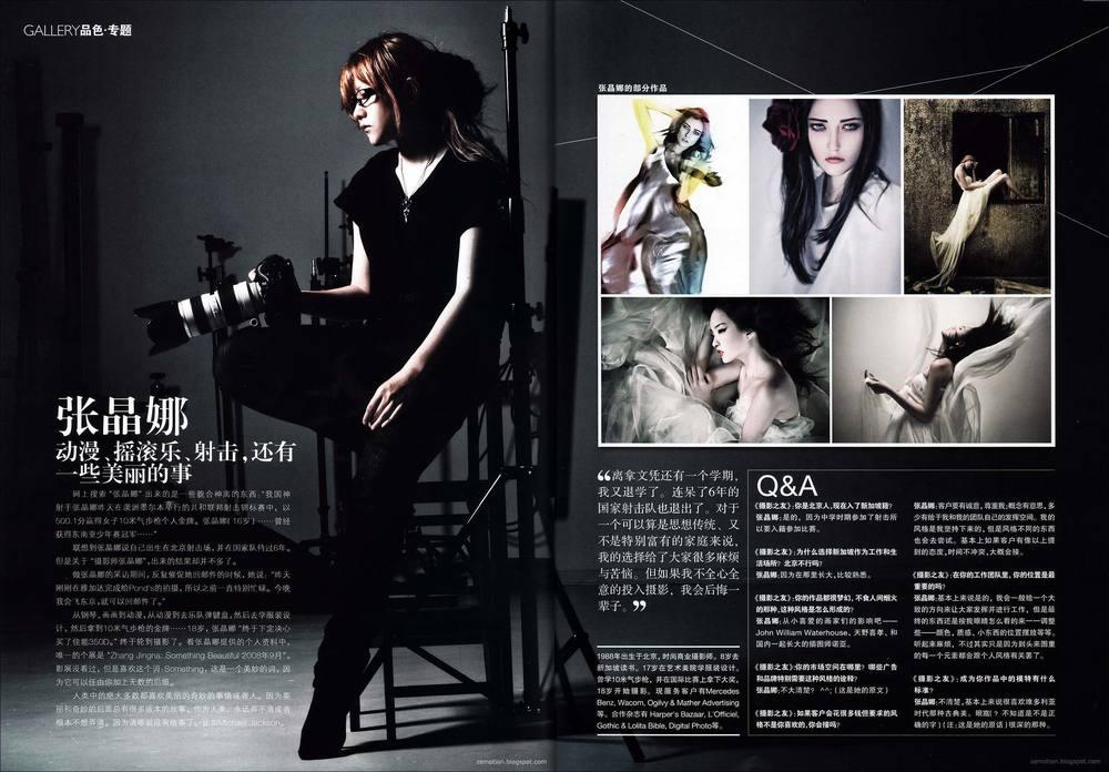 """""""张晶娜——动漫,摇滚乐,射击,还有一些美丽的事"""",  摄影之友 , August 2009"""