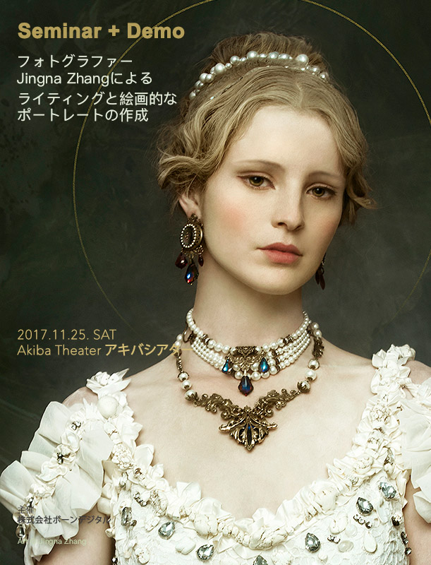 Born Digital Jingna Zhang Photography Workshop in Tokyo - lighting demo and seminar.jpg