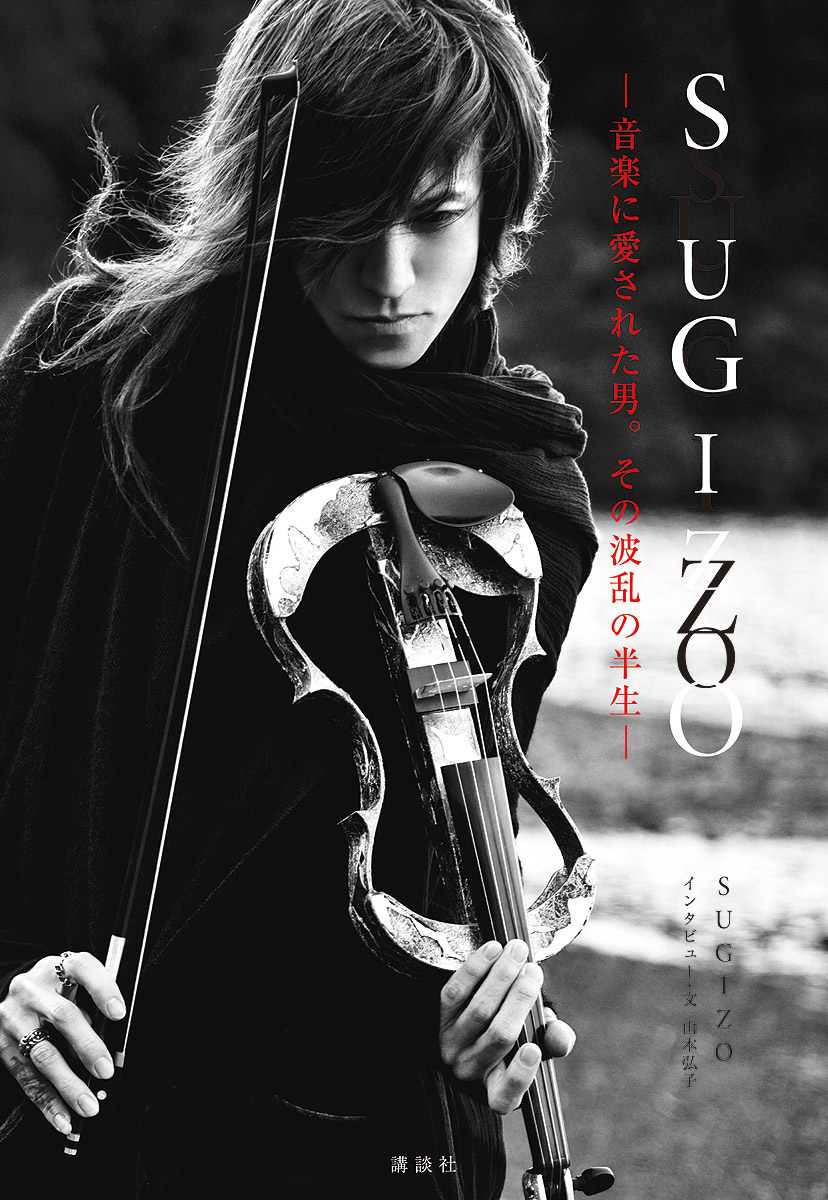 SUGIZO - Half a Stormy Lifetime of a Man Loved by Music