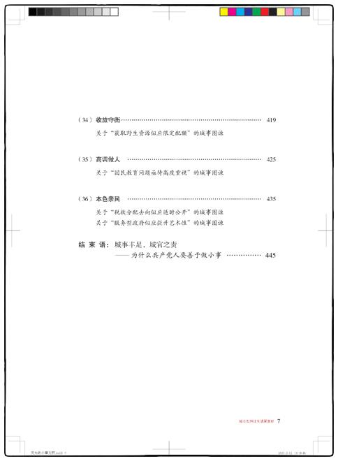 ttdxs-09.jpg