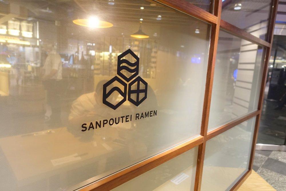 Sanpoutei Ramen (10).jpg