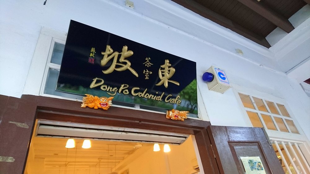 Dong Po Colonial Cafe (1).jpg