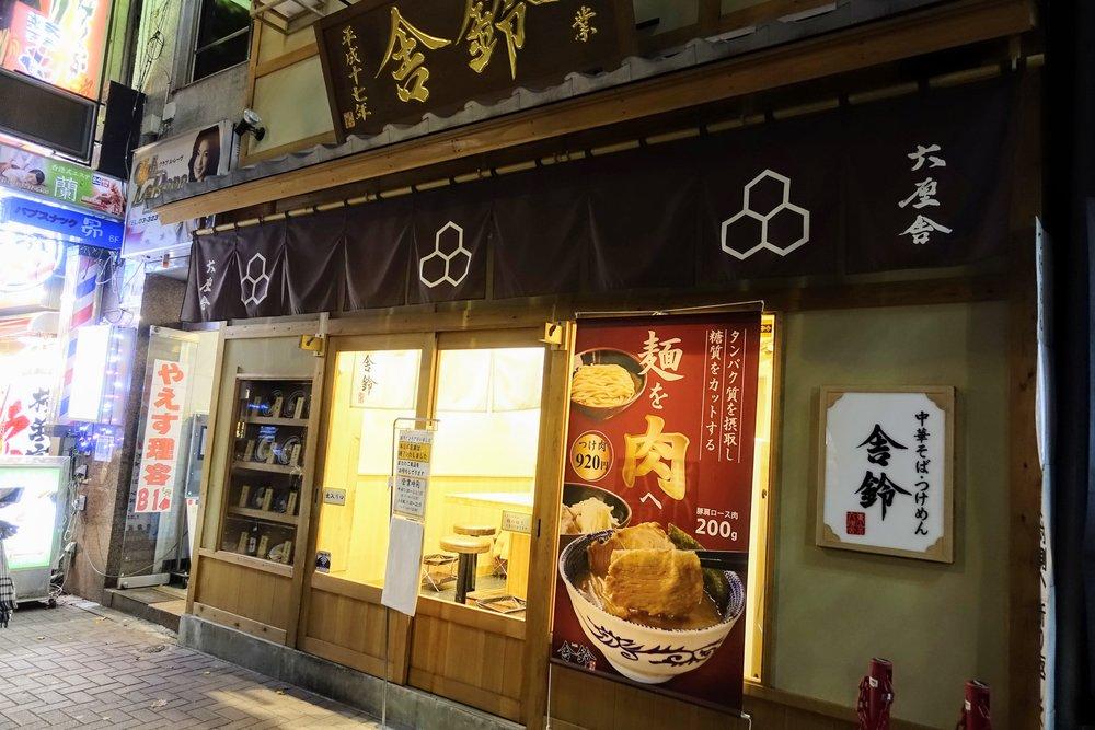 Tsukemen Sharin (5).jpg