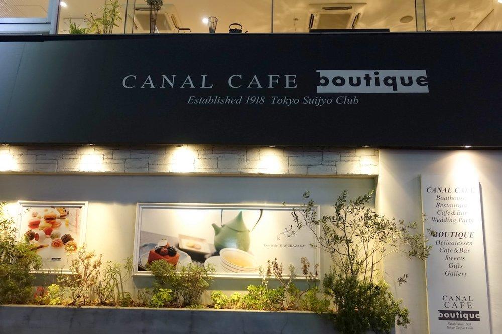 CANAL CAFE カナルカフェ, Tokyo, Japan (11).jpg