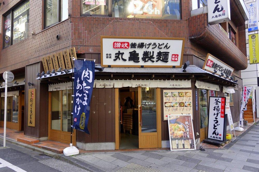 Marugame Seimen 丸亀製麺 新宿御苑前, Tokyo, Japan (13).jpg