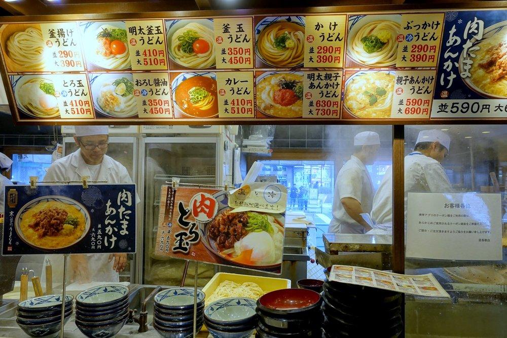 Marugame Seimen 丸亀製麺 新宿御苑前, Tokyo, Japan.jpg