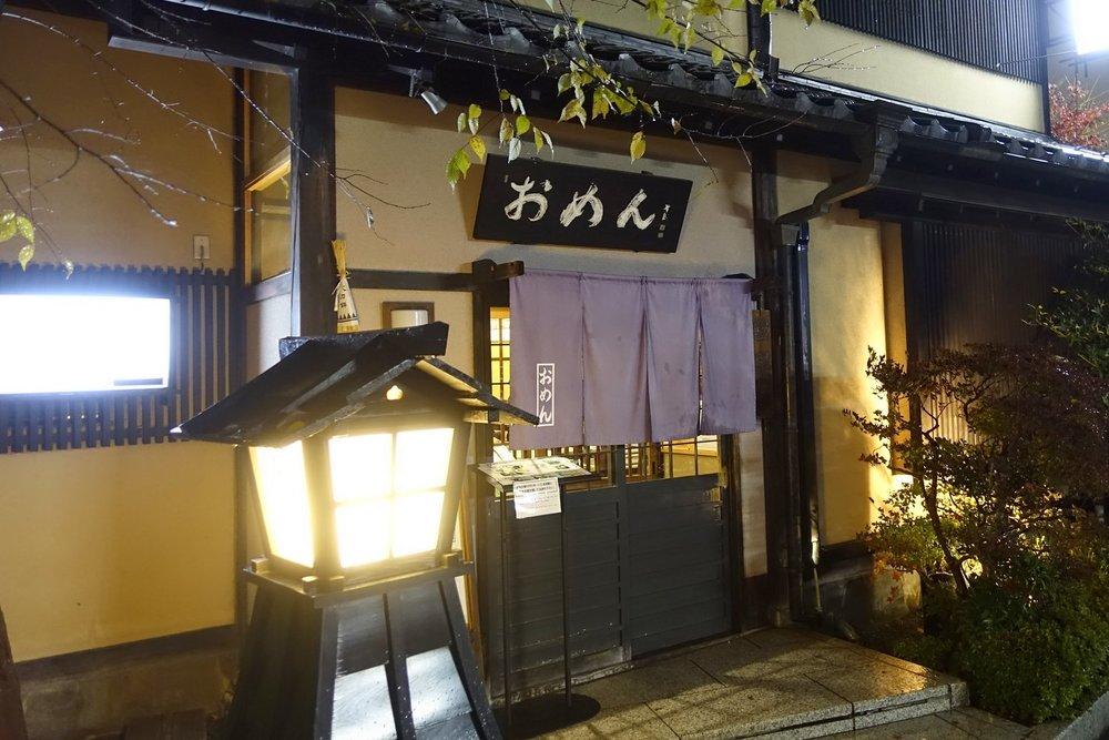 Omen おめん, Kyoto, Japan (1).jpg