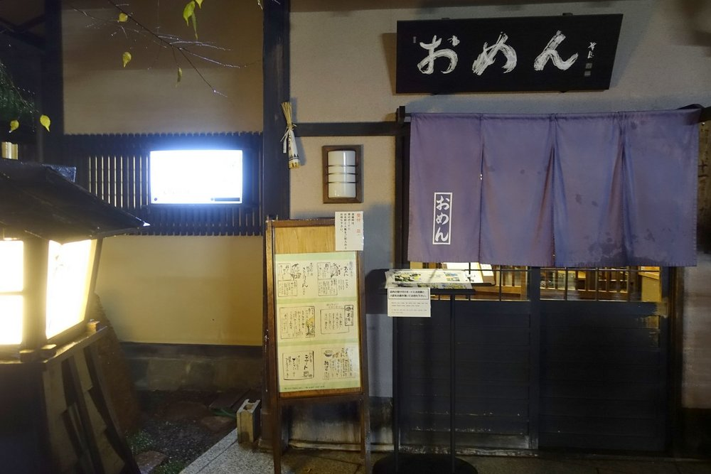 Omen おめん, Kyoto, Japan (14).jpg