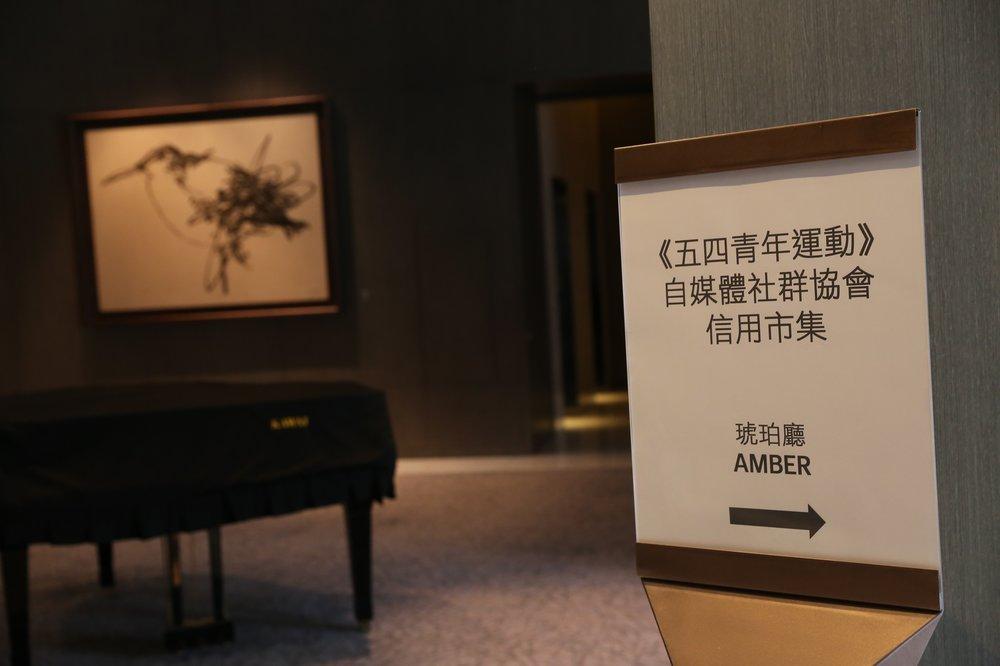 五四青年運動-event-記者會-寒舍艾美酒店-lemeridien-taipei-01.jpg