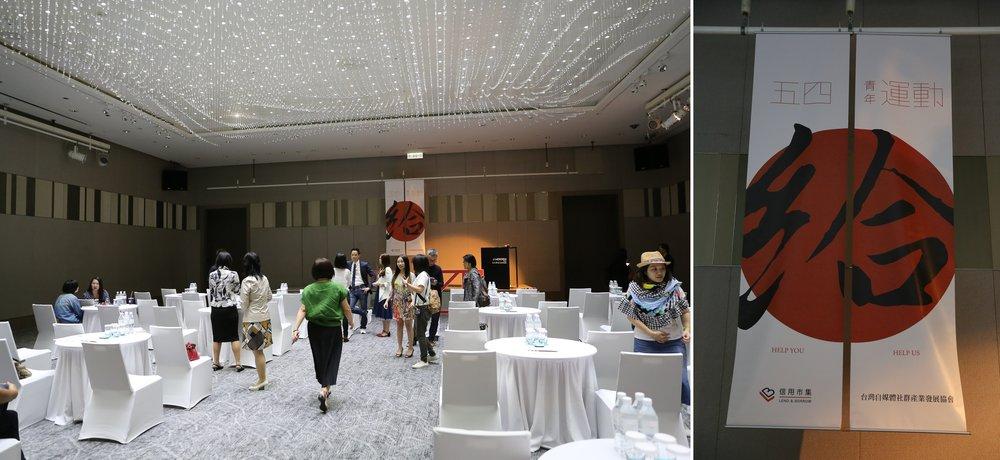 五四青年運動-event-記者會-寒舍艾美酒店-lemeridien-taipei-05.jpg