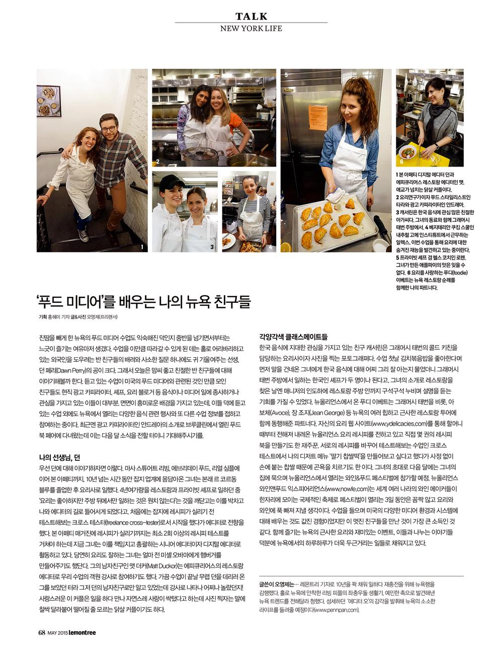 레몬트리 (Lemon Tree) Magazine