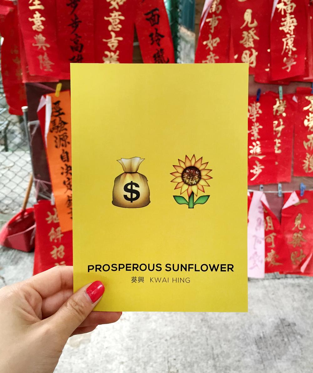 ThenComesColor_HongKong_MTR_Stations_Emoji_4_KwaiHing.jpg