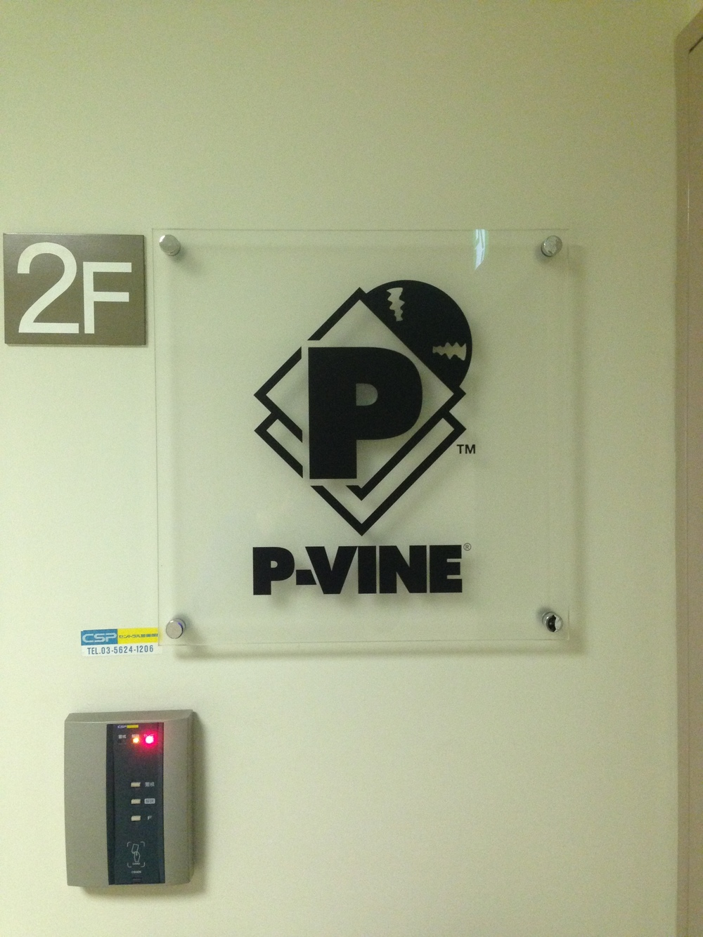 P-Vine Sign.jpg