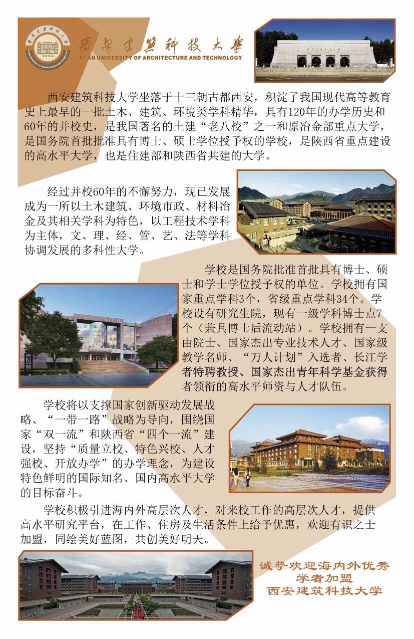 西安建筑科技大学.jpg