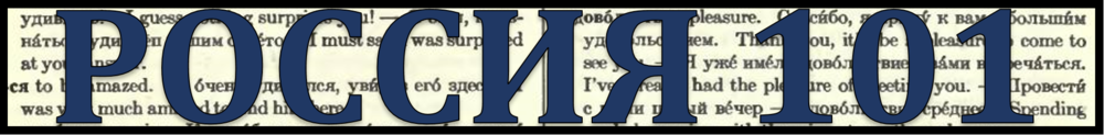 You don't have to learn how to speak Russian... but, you do need to know a few phrases that we will use from time to time. For the first unit, just a few basics: