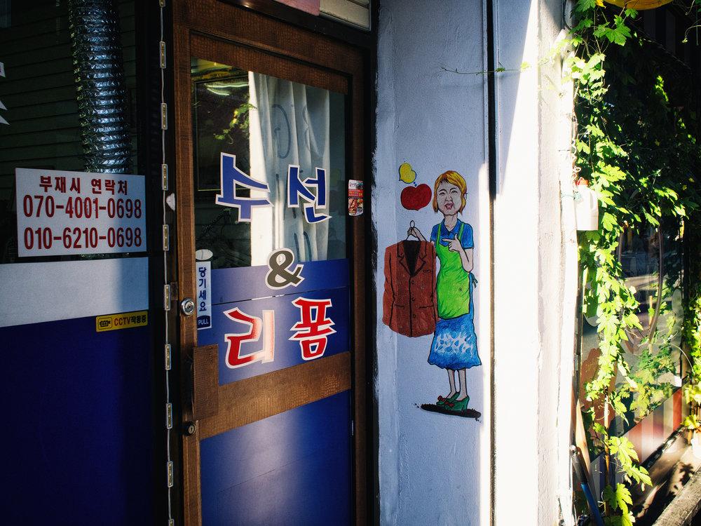 A clothing repair shop.