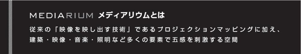メディアリウムロゴ