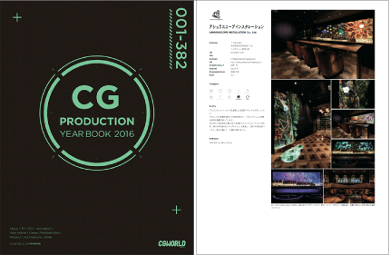 cgproduction2016