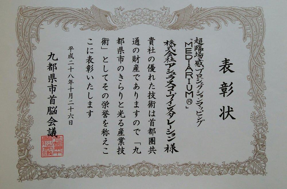 161026_prize