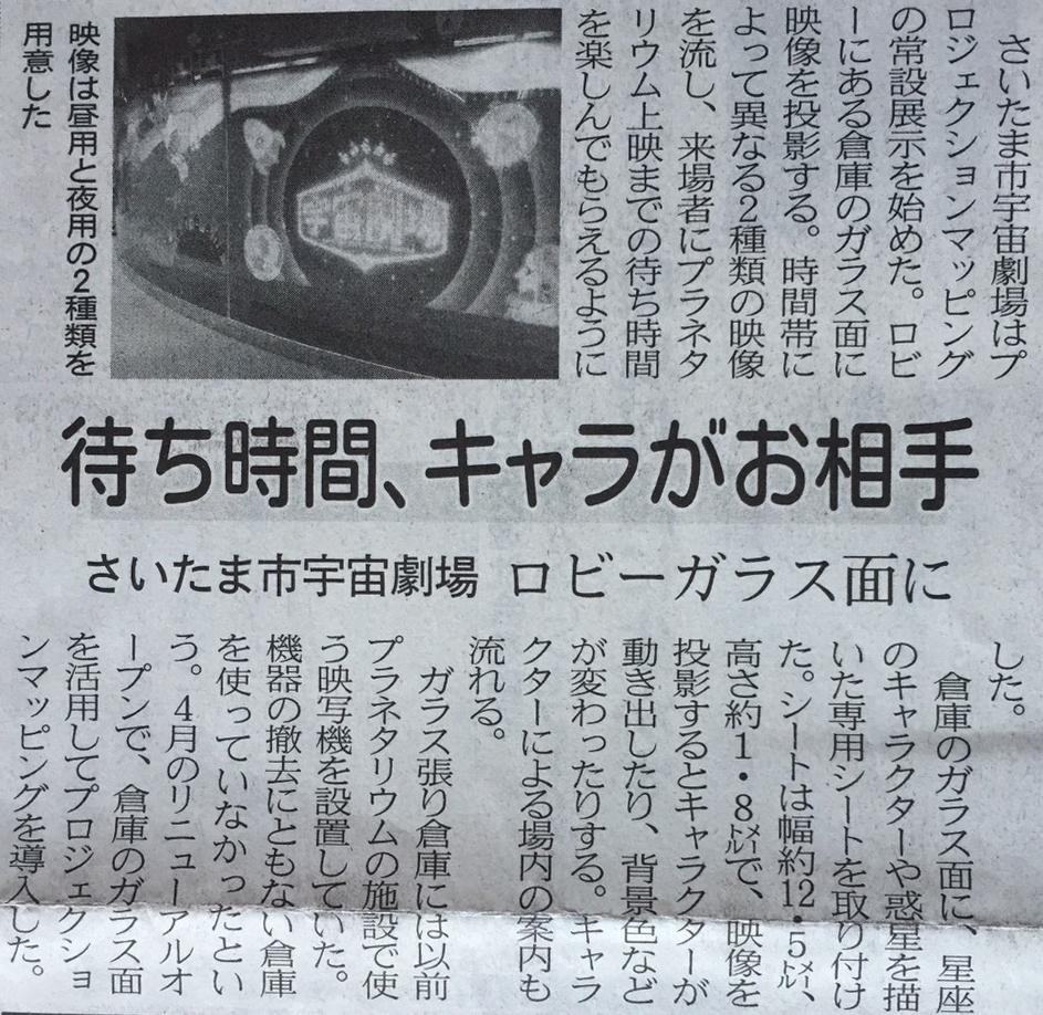 170427_nikkei_saitama