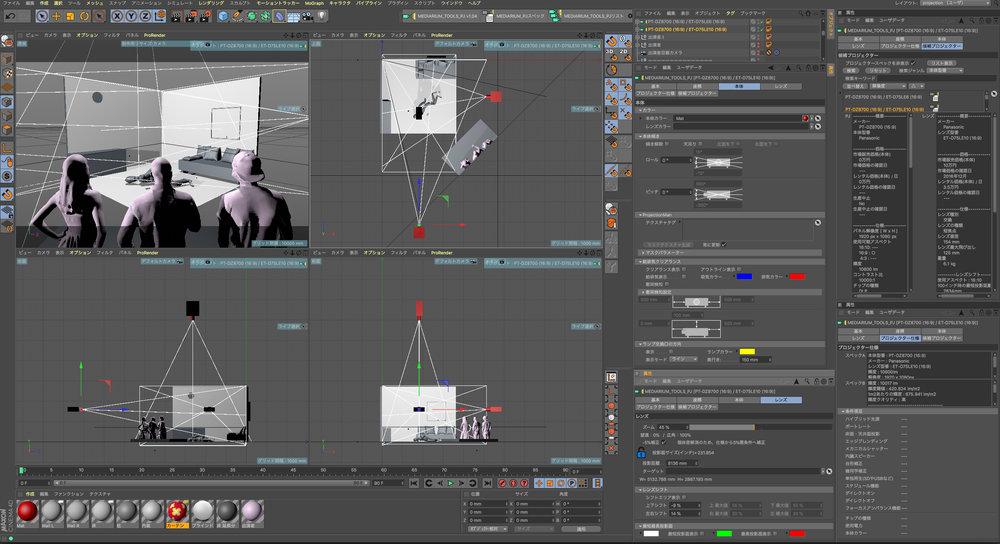 ↑プロジェクションマッピング専用のシミュレーションソフト