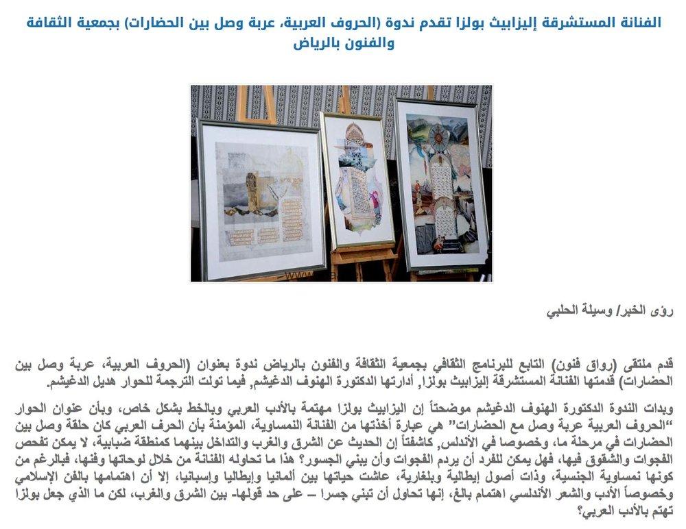 Roaa News.jpg
