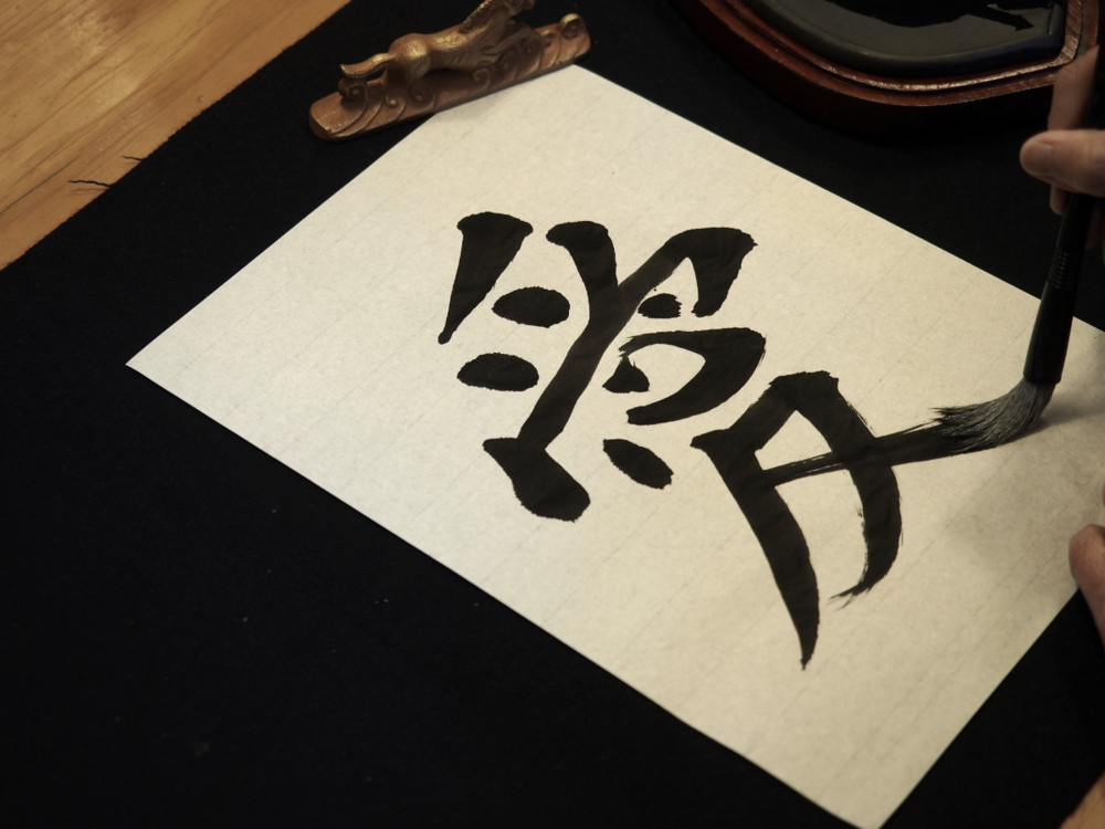Practicing writing the character ai (愛), which means love. ©TOKI
