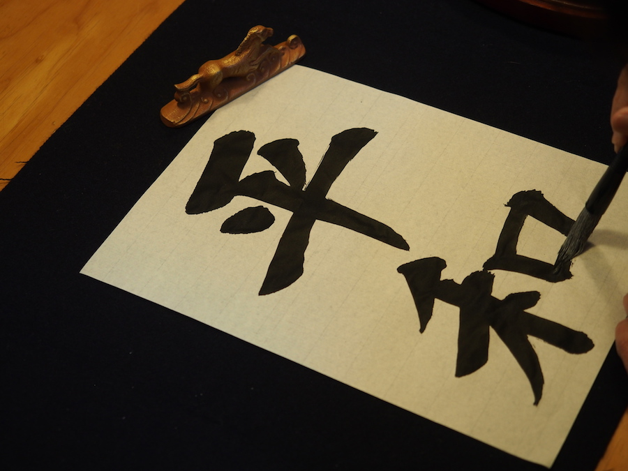 SHODŌ, JAPANESE CALLIGRAPHY