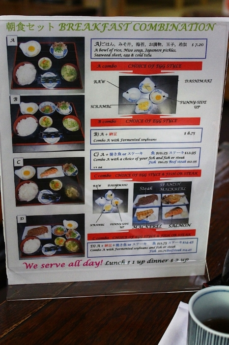 Fukagawa breakfast menu