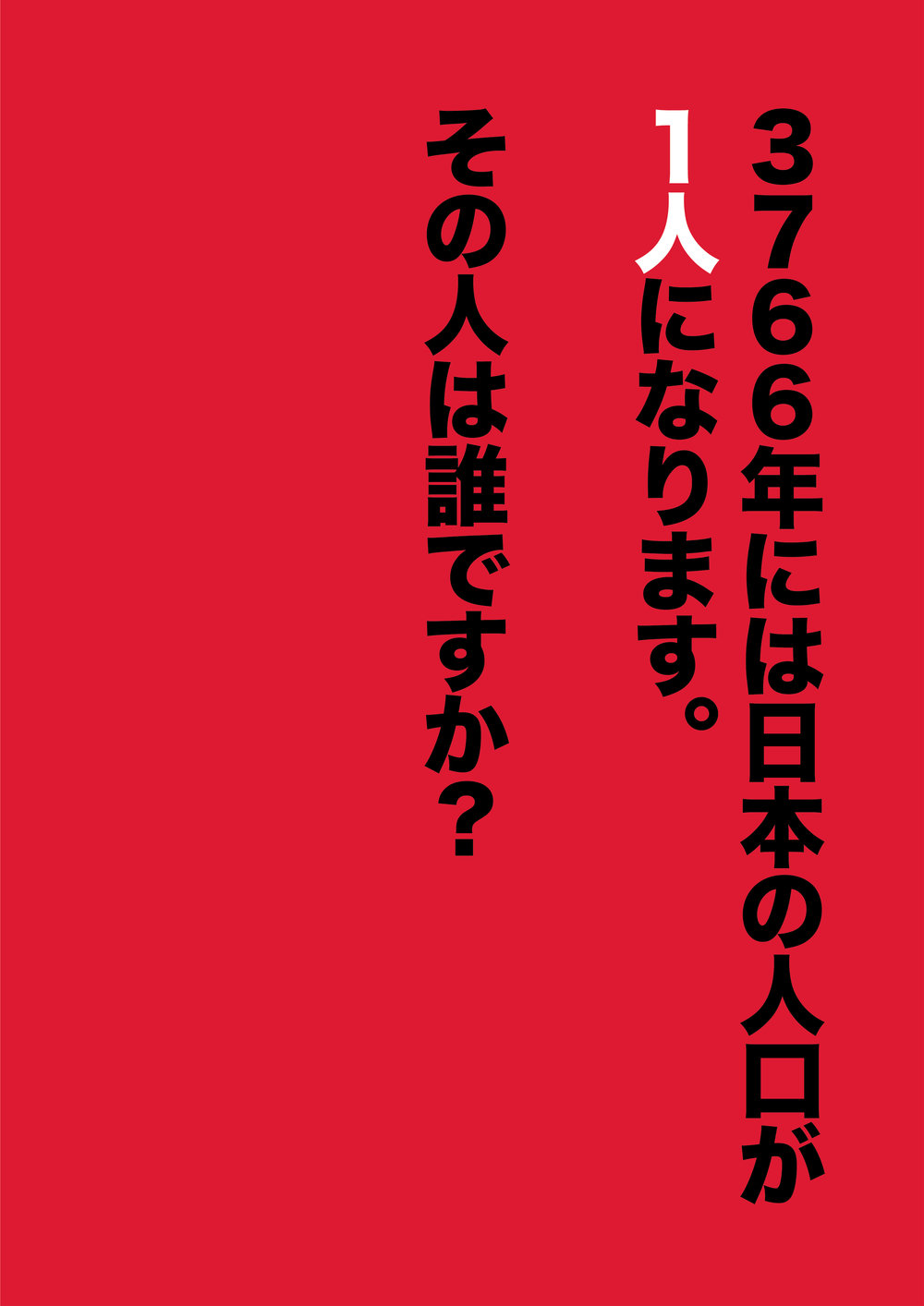 English: By the year 3766, there'll be 1 Japanese person left. Who will it be?